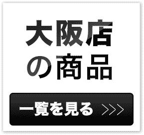 大阪店で探す