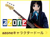 AZONEキャラクタードール