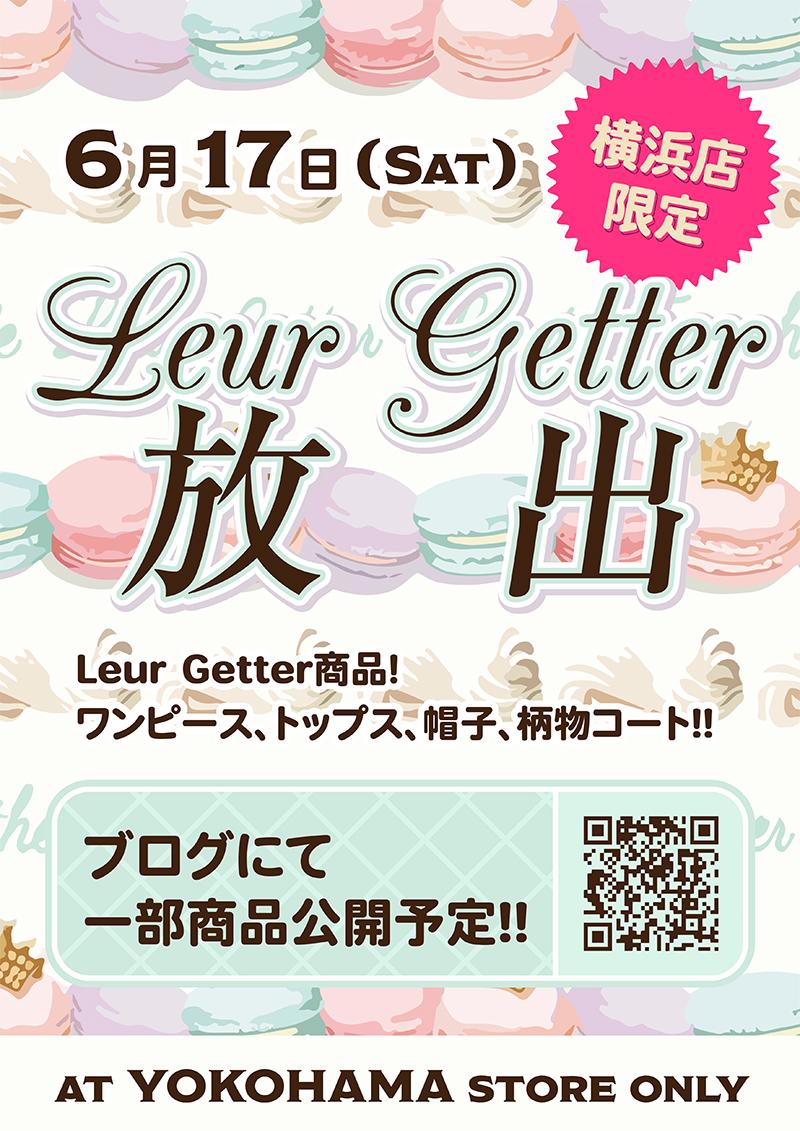 6月17日(土)から横浜店限定でLeur Getter放出します!