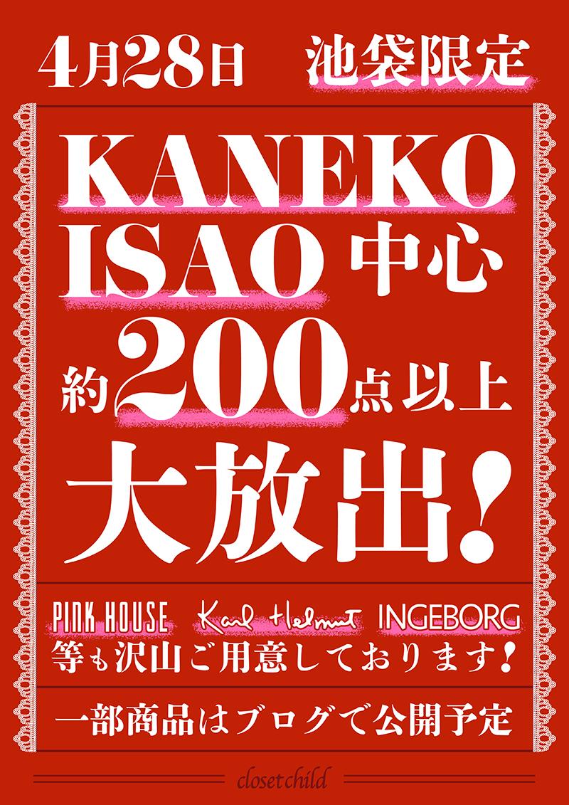 KANEKO ISAO中心商品約200点以上大放出!