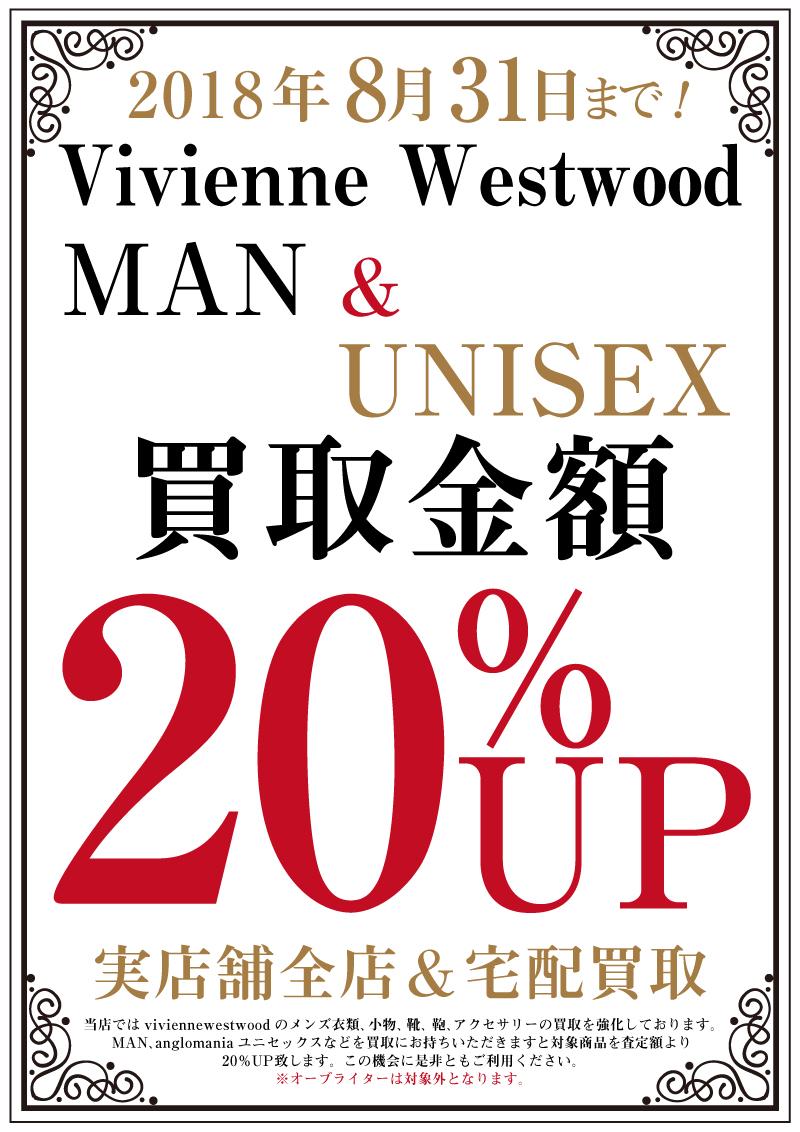 MAN&UNISEX高額買取